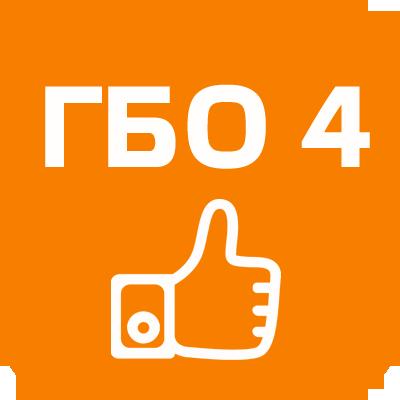 ГБО 4